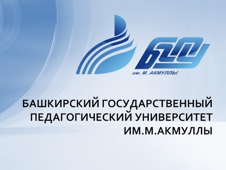 БГПУ им. М.Акмуллы